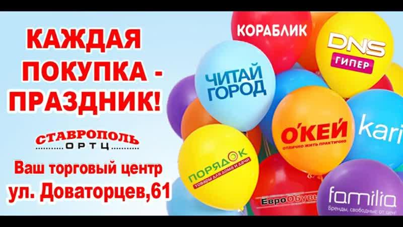 ОРТЦ Ставрополь