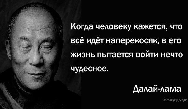 Высказывания монаха Далай-Лама