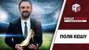 Трофеї Павелка Бентлі Мальдіви та позолочена квартира Наші гроші №243 2018 11 12