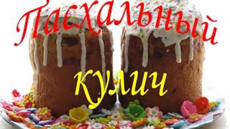 Домашний Пасхальный Кулич видео рецепт Паска - Пасхальная выпечка Пасха Paska Easter B...