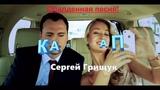 КАП КАП Сергей Грищук Бесподобная песня! Послушайте!
