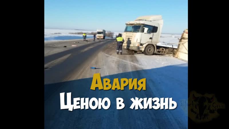 Авария ценою в жизнь. ДТП 20.12.16 года на 315-ом километре трассы М6