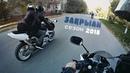 Что делать если в мотоцикле закончился бензин Закрыли сезон 2018 GoPro FUN угар