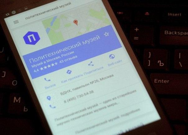 Google предупредит о наплыве посетителей в музее или кафе