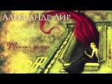 Александр Лир - Тёплый Дождь