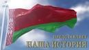 Белорусская колония Факты из Конституции