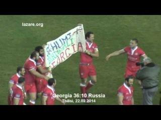 საქართველო-რუსეთი, რაგბი 22.02.2014