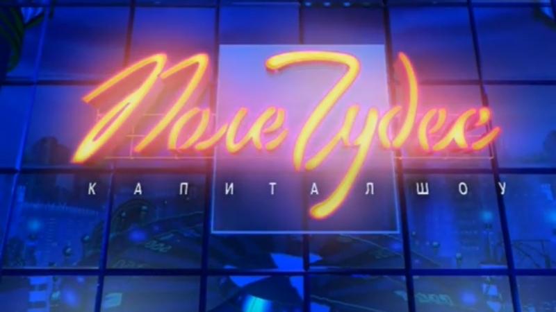 Поле чудес (Первый канал, 30.04.2004 г.)