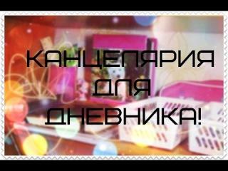 Моё хранение канцелярии для дневника:* Yulia Diary:*