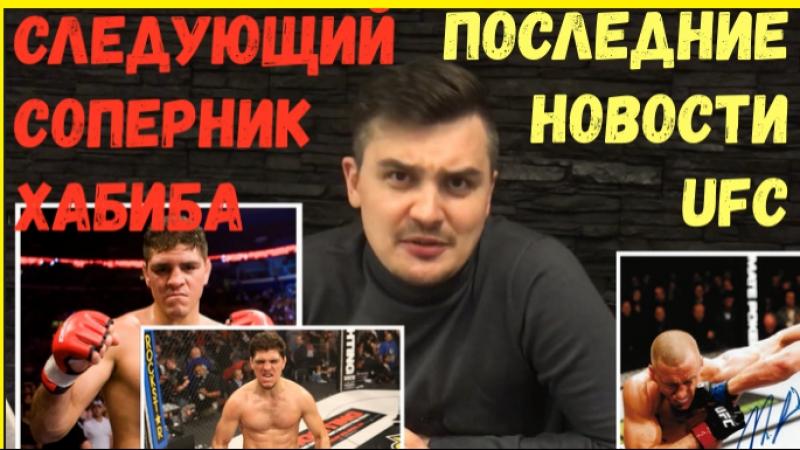 Новости MMA краткий обзор прошедшей недели ufc смотреть онлайн без регистрации