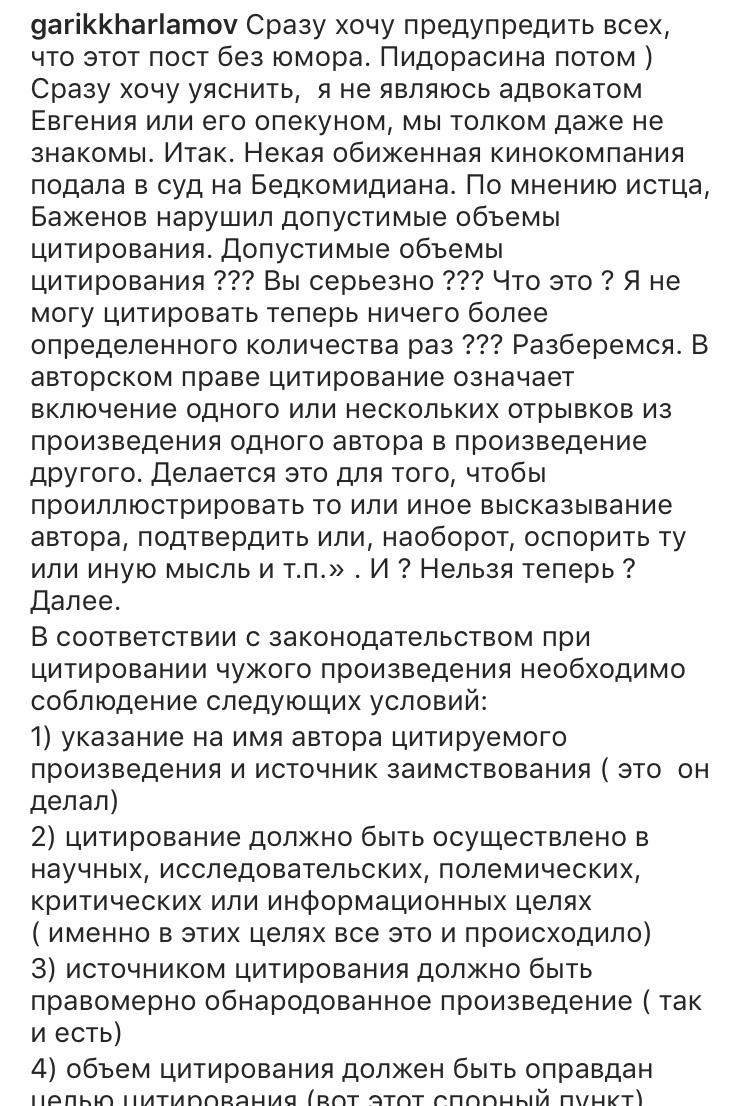Гарик Харламов про ситуацию сBadComedian