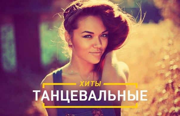 Скачать русские танцевальные песни 2015 года новинки