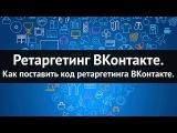Как поставить код ретаргетинга ВКонтакте на сайт с Wordpress. Олег Пацай