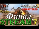 Uncharted 3: Drake's Deseption Remastered Стрим 7 Хардкорная Сложность на Русском (Финал)