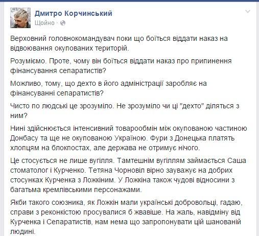 Порошенко назначил нового руководителя Нацкомиссии регулирования энергетики и коммунальных услуг - Цензор.НЕТ 15