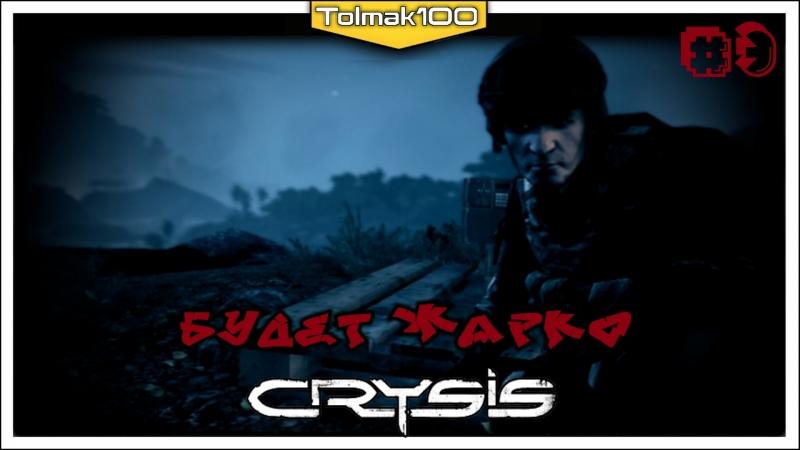 Crysis Будет жарко Tolmak100 3