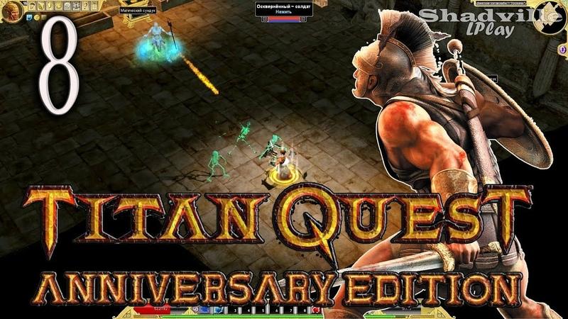Titan Quest Anniversary Edition Прохождение 8: Афины