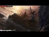 Tomb Raider. Глава 1. Знакомство с игрой