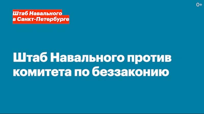 Штаб Навального против комитета по беззаконию