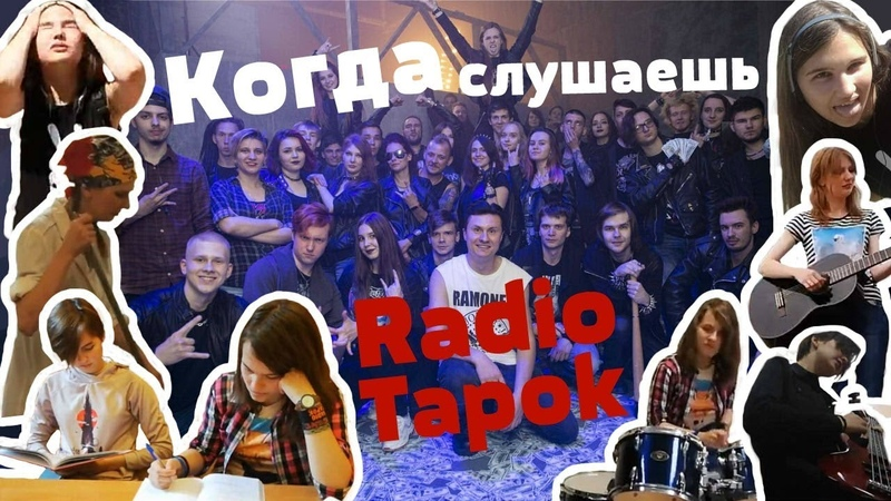 Cover на Cover RADIO TAPOK AC/DC - Highway to Hell или с Днём рождения, любимый проект
