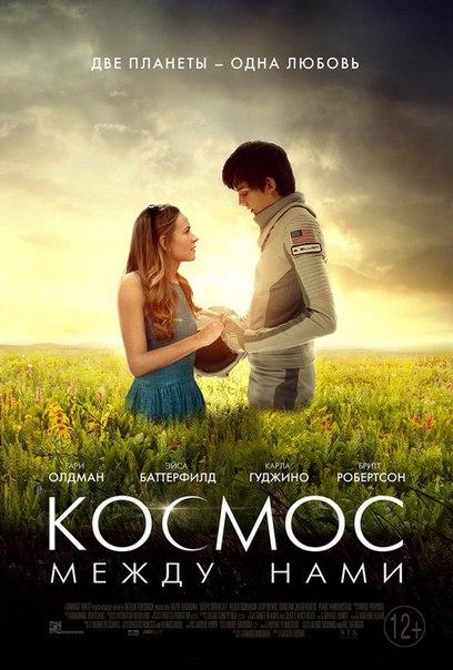 Кocмoc мeжду нами (2017)