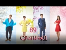 Богатый наследник / Rich Family's Son - 89 / 100 (оригинал без перевода)