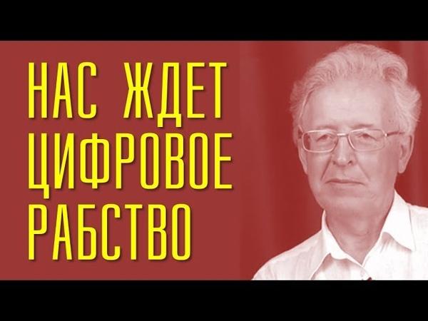 Валентин Катасонов. Нас ждет цифровое рабство