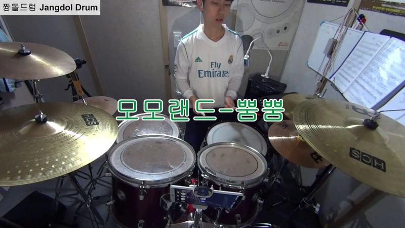 모모랜드(MOMOLAND)-뿜뿜(BBoom BBoom) / 짱돌드럼 Jangdol Drum (드럼커버 Drum Cover, 드럼악보 Drum Score)