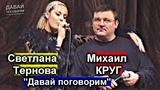 Михаил Круг и Светлана Тернова - Давай поговорим 1999 СУПЕРПРЕМЬЕРА!!!