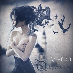 Дебютный альбом V-EGO - Отречение (2012)