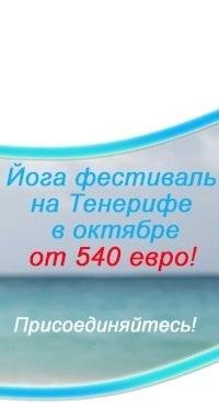 Йога фестиваль на Тенерифе с 1- 15 окт от 540€