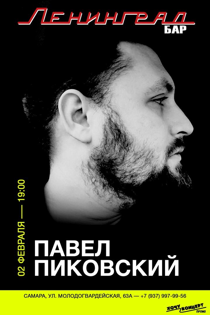 Афиша Самара 2.02 - ПАВЕЛ ПИКОВСКИЙ - САМАРА