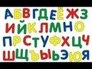АЗБУКА ДЛЯ ДЕТЕЙ \ Алфавит для малышей \ Учим БУКВЫ \ Развивающее видео