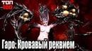 ГАРО: КРОВАВЫЙ РЕКВИЕМ / GARO: RED REQUIME [2010].ТОП-100. Трейлер