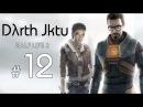 Half Life 2 серия 12 { нашли папашу }