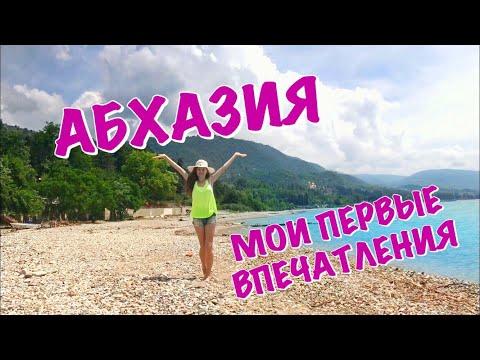 АБХАЗИЯ / Мои первые впечатления 1ый день / Новый Афон