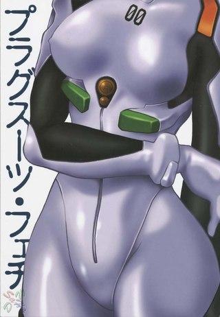 Neon Genesis Evangelion - Plug Suit Fetish 1
