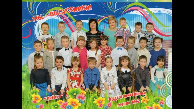 Выпускной утренник До свидания, детский сад! 2018 (д/с Родничок г. Красноперекопск) (ч. 2)
