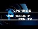 Новости на РЕН - ТВ Новый Выпуск 20.11.2018 20.11.18