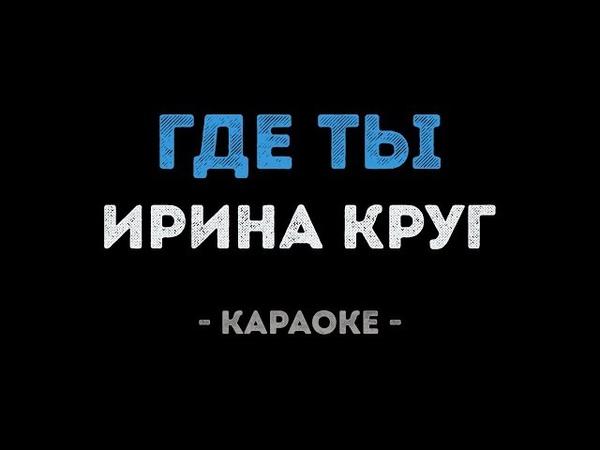 Ирина Круг Где ты Караоке
