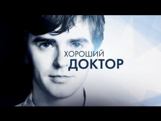 Хороший Доктор | The Good Doctor