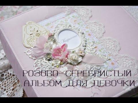 Нежный розово серебристый альбом для девочки скрапбукинг видео обзор