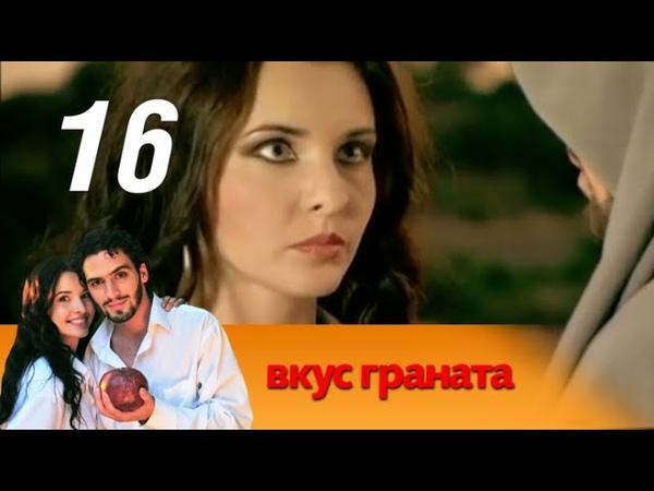 Вкус граната 16 серия Мелодрама 2011 @ Русские сериалы