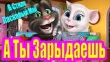 Крутая Песня в стиле Ласковый Май А Ты Зарыдаешь Горькою Слезою !!! Cover CVL71