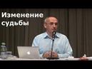 Торсунов О.Г. Изменение судьбы