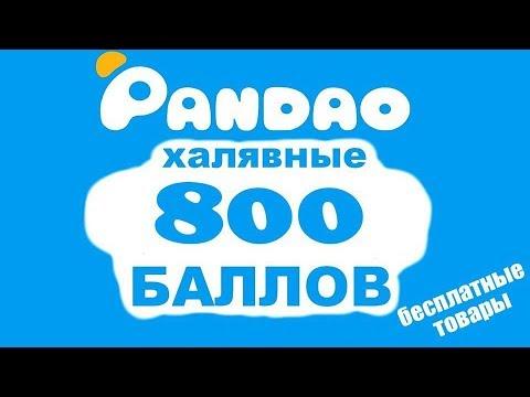 РАБОЧИЕ ПРОМОКОДЫ В PANDAO НОВЫЕ ПРОМОКОДЫ В PANDAO