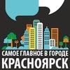 Красноярск: работа, скидки, акции