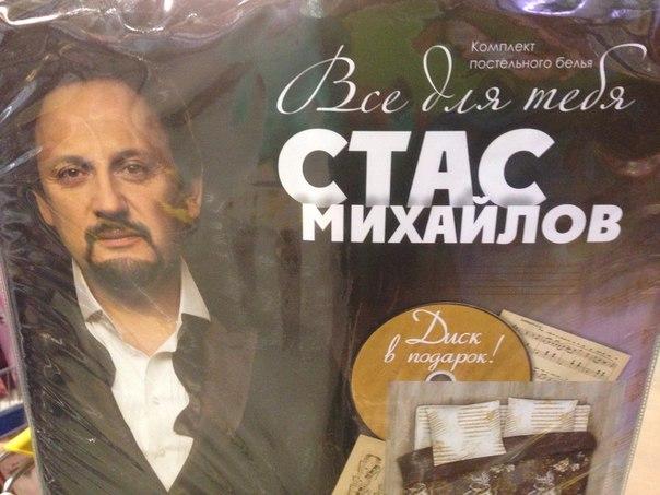 стас михайлов где то там: