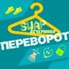 "SWАP-вечеринка ""Переворот"" в Cаратове"