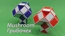 Змейка Рубика ГРИБОЧЕК Rubik`s Snake MUSHROOM